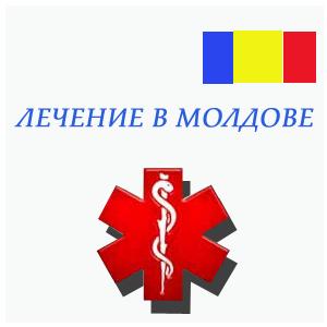 Медицинские центры Молдовы