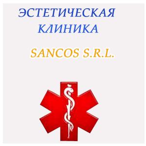 Эстетическая клиника SANCOS S.R.L.