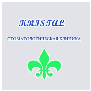 Стоматологическая клиника KristalDent
